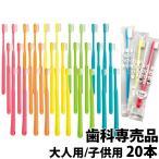 歯ブラシ FEED Shu Shu α(シュシュアルファ)×20本ハブラシ 歯ブラシ メール便送料無料