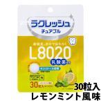 L8020乳酸菌ラクレッシュ チュアブル レモンミント風味(30粒) 1袋 タブレット