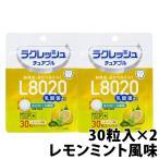 L8020乳酸菌ラクレッシュ チュアブル レモンミント風味(30粒) 2袋 タブレット メール便送料無料