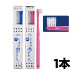 15日限定クーポン有!歯ブラシ ルミノソ 1歯用歯ブラシ スタンダード ソフト ミディアム