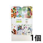 【3日限定ポイント10倍】GC ルシェロ 卓上カレンダー 2021(令和3年用)×1個