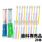 歯ブラシ Ci32 Ci33(園児〜小学生ミニサイズ) ×20本 子ども用歯ブラシ メール便送料無料