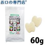 ◆甘味料キシリトール100%◆歯医者さんが作ったホワイトチョコレート 60g【歯科専売品】