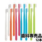 歯ブラシ Ci701 Ci702 Ci703(フラットタイプ)歯ブラシ ×12本 歯科専売品 メール便送料無料