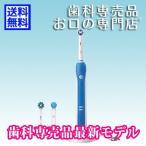 【特価】送料無料 ブラウン オーラルB PRO プロフェッショナル〜スタンダードモデル〜 D205343MN