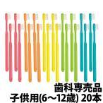 歯ブラシ 子ども用 (6〜12歳) 歯ブラシ ×20本 メール便送料無料 日本製 歯科専売品 シュシュ ジュニア