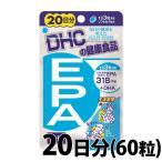 DHCサプリメント EPA 60粒