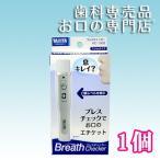送料無料 タニタ 口臭チェッカー ブレスチェッカー スリムタイプ ホワイト(HC-150S)× 1個