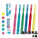 歯ブラシ サンスター BUTLER(バトラー) #211 ×6本 メール便送料無料