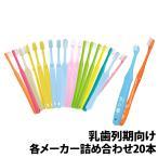 歯科専売品 子供用 歯ブラシ ×20本 (チャイルド/ジュニア) メール便送料無料
