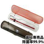 お口の専門店(R) 携帯用 紫外線+オゾン歯ブラシ除菌器(BS-001) × 1台