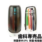 送料無料 お口の専門店(R) 紫外線+オゾン歯ブラシ除菌・乾燥器(BS-101) × 1台