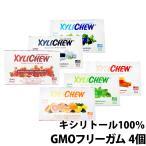 キシリトール100% Xylichew(キシリチュウ)粒ガム ブリスターパック(12粒)×4個(2個ずつ選べる) メール便送料無料