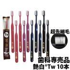 歯ブラシ 艶白 Tw ツイン 10本 (S/MS/M) 日本製 メール便送料無料