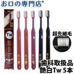 艶白Twツイン(二段植毛)歯ブラシ×5本(S/MS/M)日本製 あすつく メール便送料無料