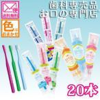 ショッピングタイムセール 【タイムセール】soelu ソエル 歯ブラシシリーズ × 20本セット