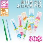 メール便を選択で送料無料 soelu ソエル 子供用 歯ブラシ チャイルド ジュニア × 30本
