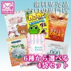 【期間限定】虫歯になりにくいお菓子 6種類から選べる4袋セット