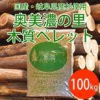 奥美濃の里木質ペレット 100kg(10袋)