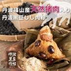 季節商品粽(ちまき)セット 季節粽2個・黒豆2個・肉粽2個 【常温・長期保存】