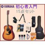 ショッピングギター アコースティックギター 初心者 入門15点セット ヤマハ F-310P 教則DVD クリップチューナー付属 F310P