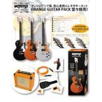 ORANGE GUITAR PACK レスポール 初心者入門セット オレンジ ギターパック