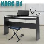 KORG B1 BK コルグ 電子ピアノ 専用スタンド STB1 椅子 ヘッドホン付 レビュー特典あり