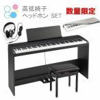 KORG B1SP BK コルグ 電子ピアノ 専用スタンド STB1 3本ペダル 高低椅子 ヘッドホン付