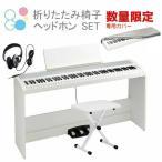 KORG 電子ピアノ 88鍵盤 B2SP WH コルグ ホワイト 専用スタンド STB1 3本ペダル  椅子 数量限定 電子ピアノカバー ヘッドホン セット