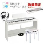 KORG B1SP WH コルグ 電子ピアノ 専用スタンド STB1 3本ペダル 純正高低椅子 ヘッドホン付