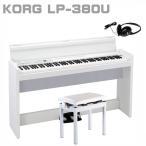 KORG LP-380 WH コルグ 電子ピアノ 純正高低椅子 ヘッドホン LP380 ホワイト カラー選択可能 12月末頃入荷予定