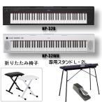 ヤマハ 電子ピアノ YAMAHA NP-32 NP-32WH piaggero 純正スタンドL2L・椅子・フットペダル・ヘッドホン セット