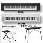 ヤマハ 電子ピアノ YAMAHA NP-32 NP-32WH piaggero 純正スタンドL2L・椅子・ヘッドホン セット