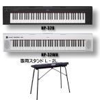 ヤマハ 電子ピアノ YAMAHA NP-32 NP-32WH piaggero 純正スタンドL2L・ヘッドホン セット