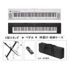 ヤマハ 電子ピアノ YAMAHA NP-32 NP-32WH piaggero X型スタンド ペダル 持運び収納ケース セット