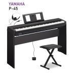 ヤマハ 電子ピアノ YAMAHA P-45 純正スタンド L-85 椅子 ヘッドホン付 在庫有り