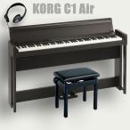 ショッピングair KORG 電子ピアノ C1 Air BR コルグ 高低椅子 ヘッドホン付
