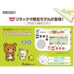 SEIKO STH200RKW リラックマ  メトロノーム チューナー