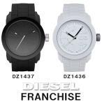 DIESEL ディーゼル 腕時計 DZ1436 DZ1437