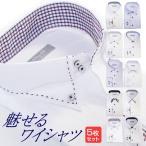 【送料無料】ワイシャツ Yシャツ 長袖 メンズ 選べる5枚セット4945円! ビジネスシャツ カッタ...