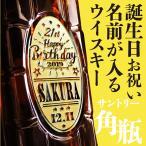 名入れ 誕生日 専用 サントリー 角瓶 700ml - ウイスキー オリジナル 名入れ 彫刻 ギフト  おしゃれ かわいい  プレゼント お酒 ハイボール 祝い