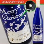 夜空に輝くスワロフスキーの雪☆クリスマス限定デザイン彫刻の白ワインで楽しい夜をすごそう♪【リープフラウミルヒ】【名入れ彫刻】