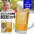 【 父の日 】 父の日 プレゼント 似顔絵 名入れ 似顔絵ジョッキ 缶ビールセット