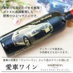 Yahoo!オリジナルギフト贈る酒あなたの愛車をワインボトルに彫刻!思い出がカタチに残る「愛車ワイン」(名入れ 名前入り)の酒