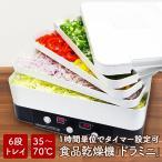食品乾燥機ドラミニ(家庭用食品乾燥機) 送料無料・クレジット希望(メーカー直送)