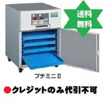 乾燥機プチミニII(家庭用・業務用食品乾燥機) 野菜・果物・魚肉乾燥器 送込で安価