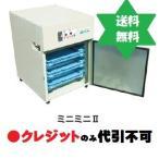 乾燥器 ミニミニ II (家庭用・業務用食品乾燥機) 本州送料無料安価