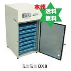 食品乾燥機ミニミニDXII (業務用) 本州送料無料で安価