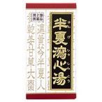 半夏瀉心湯エキス錠F [180錠](ハンゲシャシントウ)  【第2類医薬品】