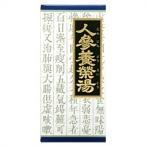人参養栄湯エキス顆粒 [45包](ニンジンエイヨウ) 【第2類医薬品】